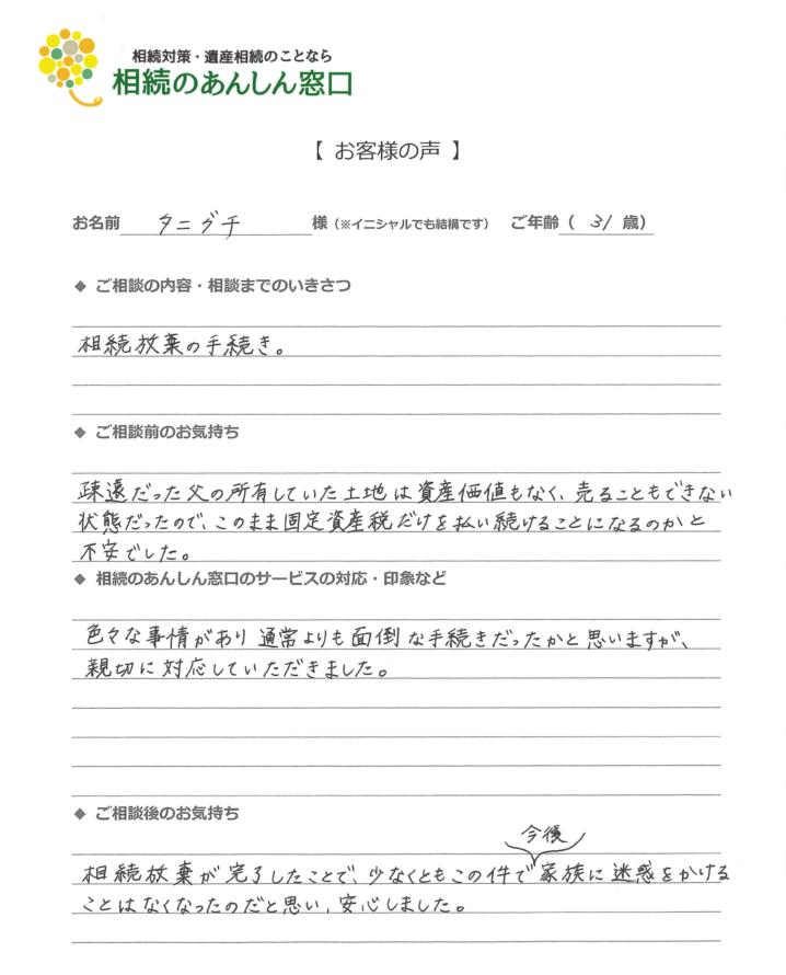 相続のあんしん窓口-アンケート③.png