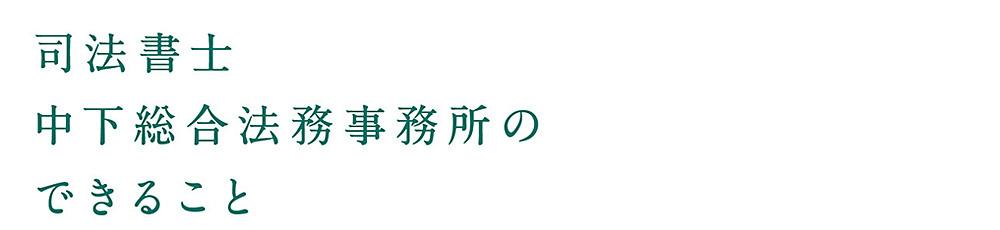 司法書士中下総合法務事務所-相続・不動産登記・民事(家族)信託・会社登記に特化した東京都新宿区の司法書士事務所