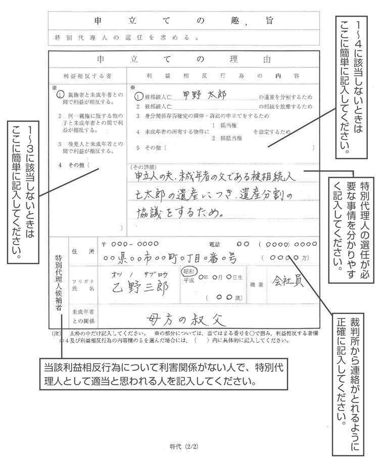 資料 申立書の記入例(特別代理人選任申立書)_2